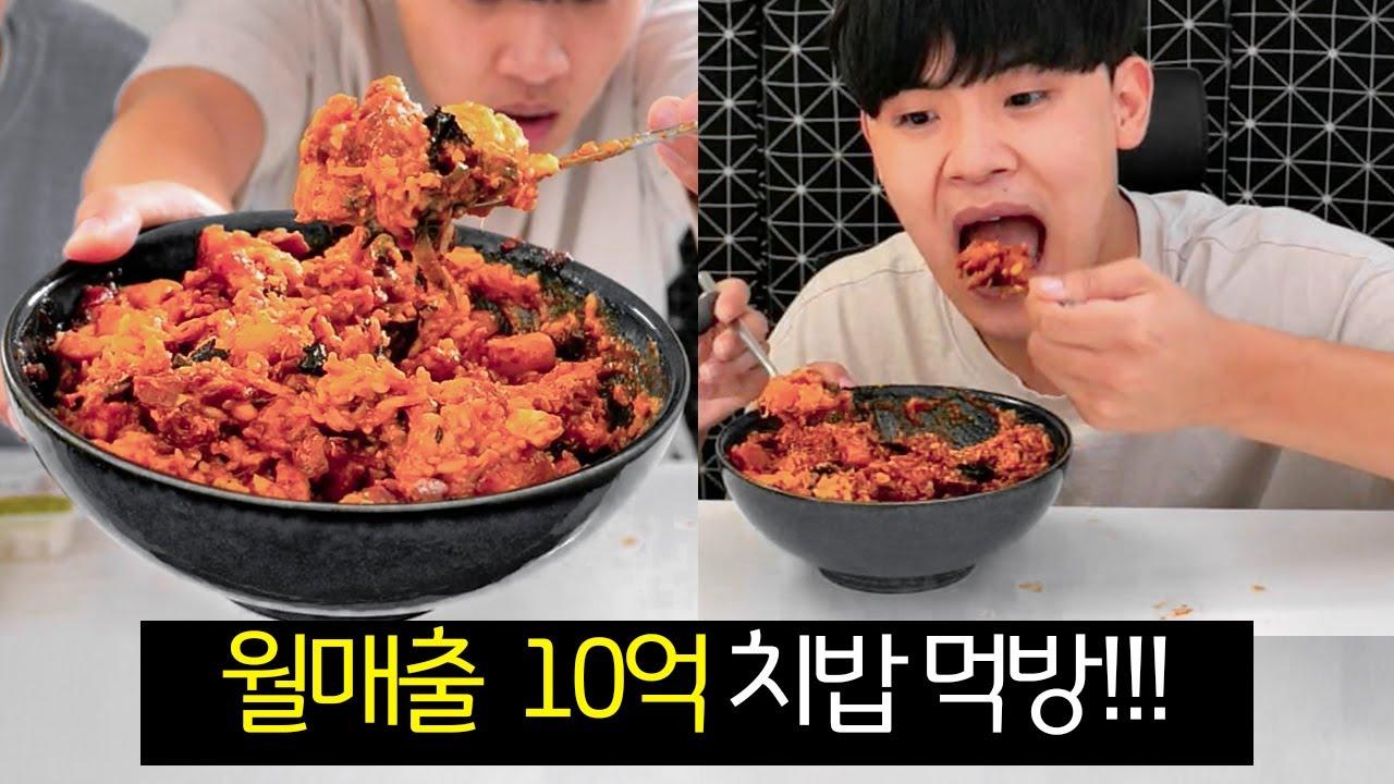 죽기전에 꼭 먹어야하는 치밥 레시피 공개합니다.. (사장님 죄송해요)