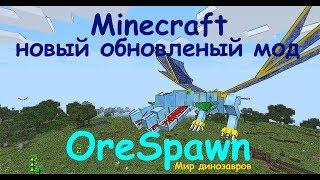 обзор мода ore spawn 1.7.10 часть 2 . Мобы мини боссы девушки