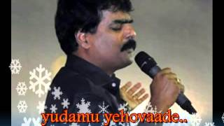 యుద్దము యెహొవాధె..yudhamu yehovaade Excellent Inspirational Message By Bro. Anil Kumar