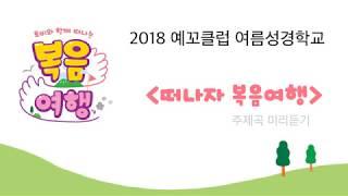 2018 예꼬클럽 여름성경학교 주제곡 '떠나자 복음여행' 미리듣기