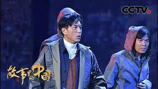 《故事里的中国》 20191117 焦裕禄  CCTV