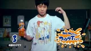 [HD][CM]コカコーラ-ファンタ(お悩みすっきり!ファンタTシャツ篇) 15秒V...