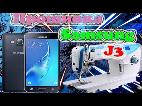 Прошивка Samsung Galaxy J3 (2016) //J320H