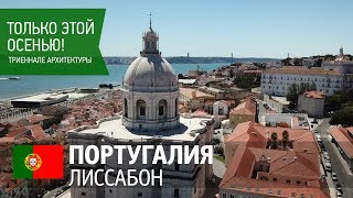 архитектурная триеннале 2019. Главная архитектурная выставка в Лиссабоне. Обзор площадок
