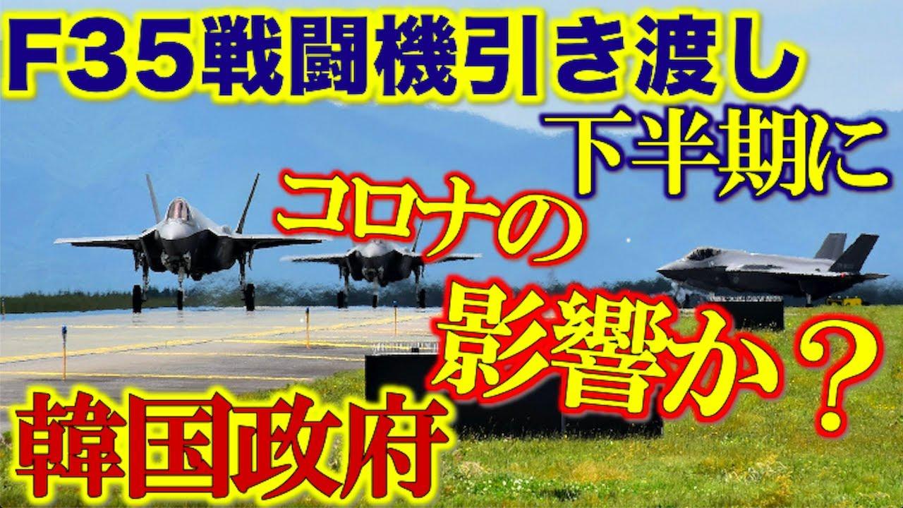 最新鋭戦闘機F35A韓国引き渡しは下半期!最新鋭戦闘機F35Aは韓国に必要なのか?