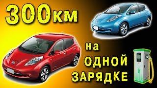 🌑 NISSAN LEAF 300км на одной зарядке миф или реальность Режим рекуперация Игорь Белецкий
