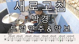 박경(Park Kyung) - 새로고침(Feat. 강민…