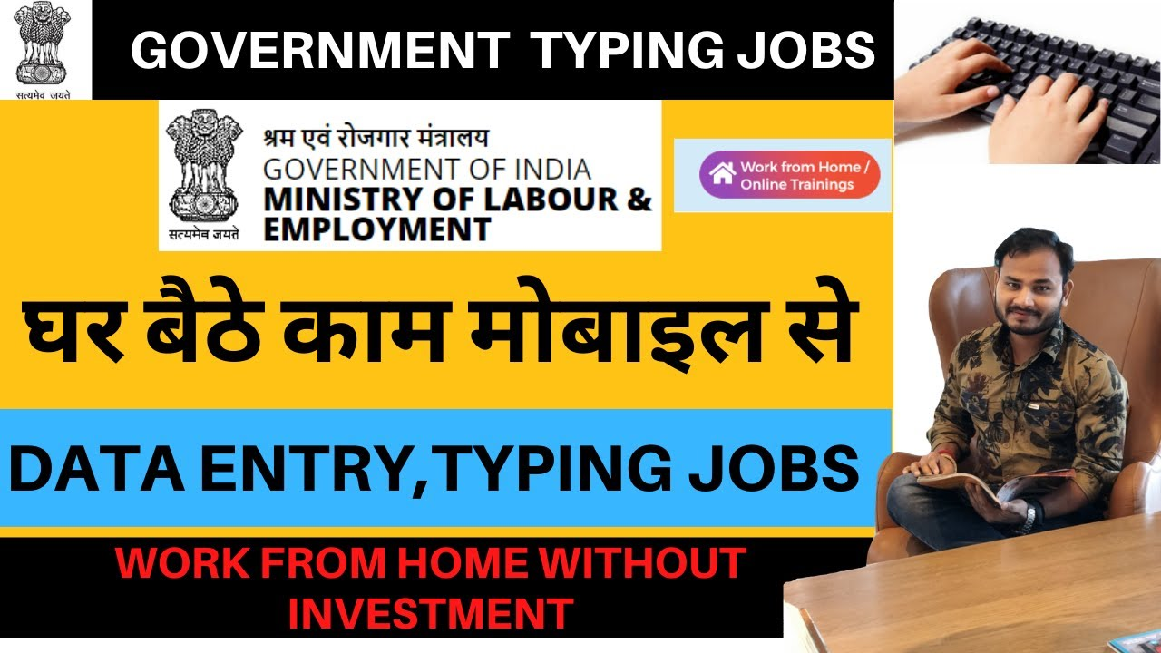 Government online data entry jobs without investment   Typing jobs   govt  approved data entry work