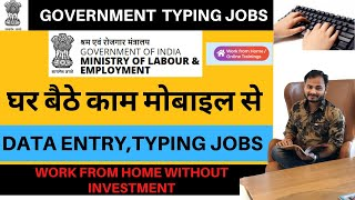 Data entry job without investment in india portfolio investment scheme route 66