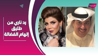 اول تعليق لـ خليل التميمي طليق الهام الفضالة على زواجها !! و انهيار زوجة شهاب جوهر : تطلب النجدة!!