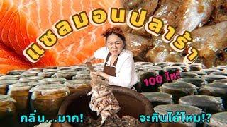 บุกโรงงานปลาร้า 100 ไห จับแซลมอนมาทำปลาร้า รสชาติ....!!!!!