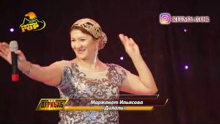 Скачать Песни Маржанат Ильясова Нет Проблем