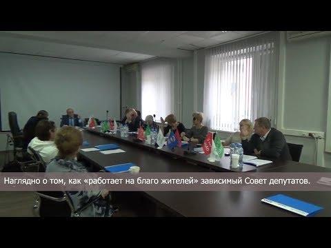 """Наглядно о том, как """"работает на благо"""" жителей зависимый Совет депутатов."""