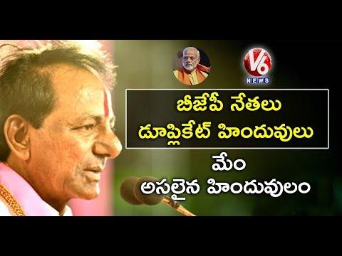 CM KCR Slams BJP In Ram Janmabhoomi Issue At TRS Public Meeting Nizamabad | V6 News