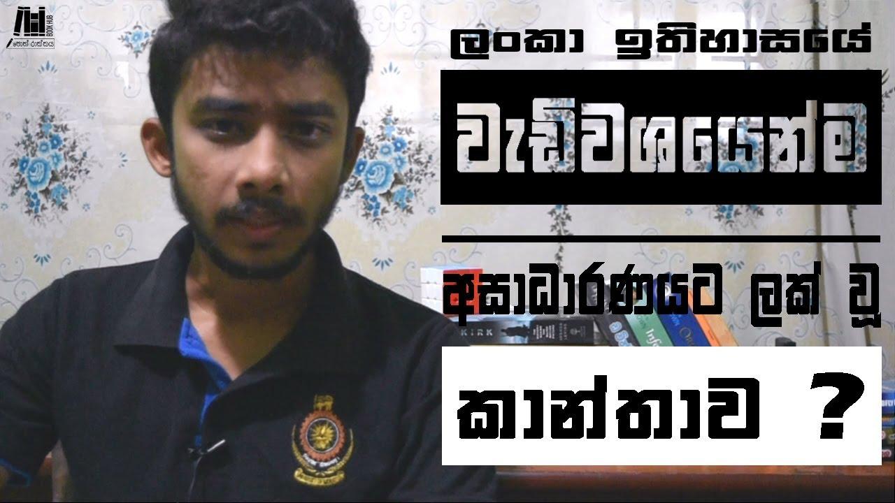Download Episode 02 - Rajina by Mohan Raj Madawala