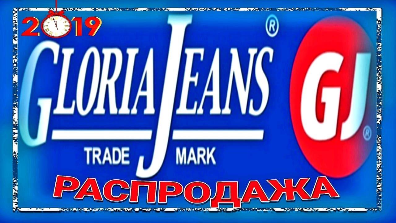 Глория джинсы распродажа кроссовки мужские со скидкой