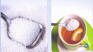 Жить здорово! Сахар против сорбита. (02.08.2017)