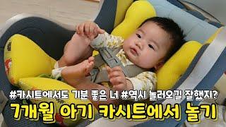  7개월 아기 영상 아기카시트 아기 여행 기분좋은 아기…