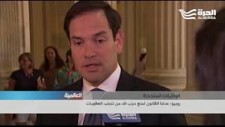 روبيو: سنمنع كل من يدعم حزب الله من دخول الولايات المتحدة