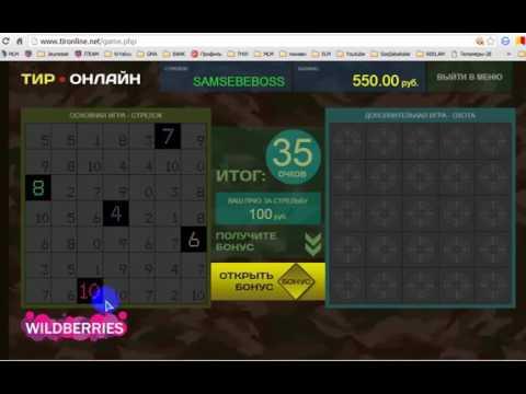 Тир онлайн игра с выводом