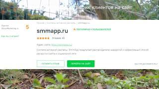Отзывы smmapp.ru трафик клиентов на сайт