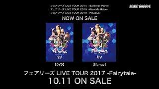 ダンス & ボーカルグループ、フェアリーズの魅力ここにあり ! ! 2017年1...