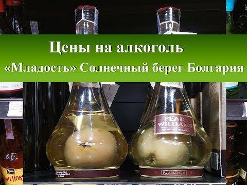 Цены на алкоголь в Болгарии  Магазин Младость Солнечный Берег
