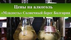 Цены на алкоголь в Болгарии| Магазин Младость Солнечный Берег