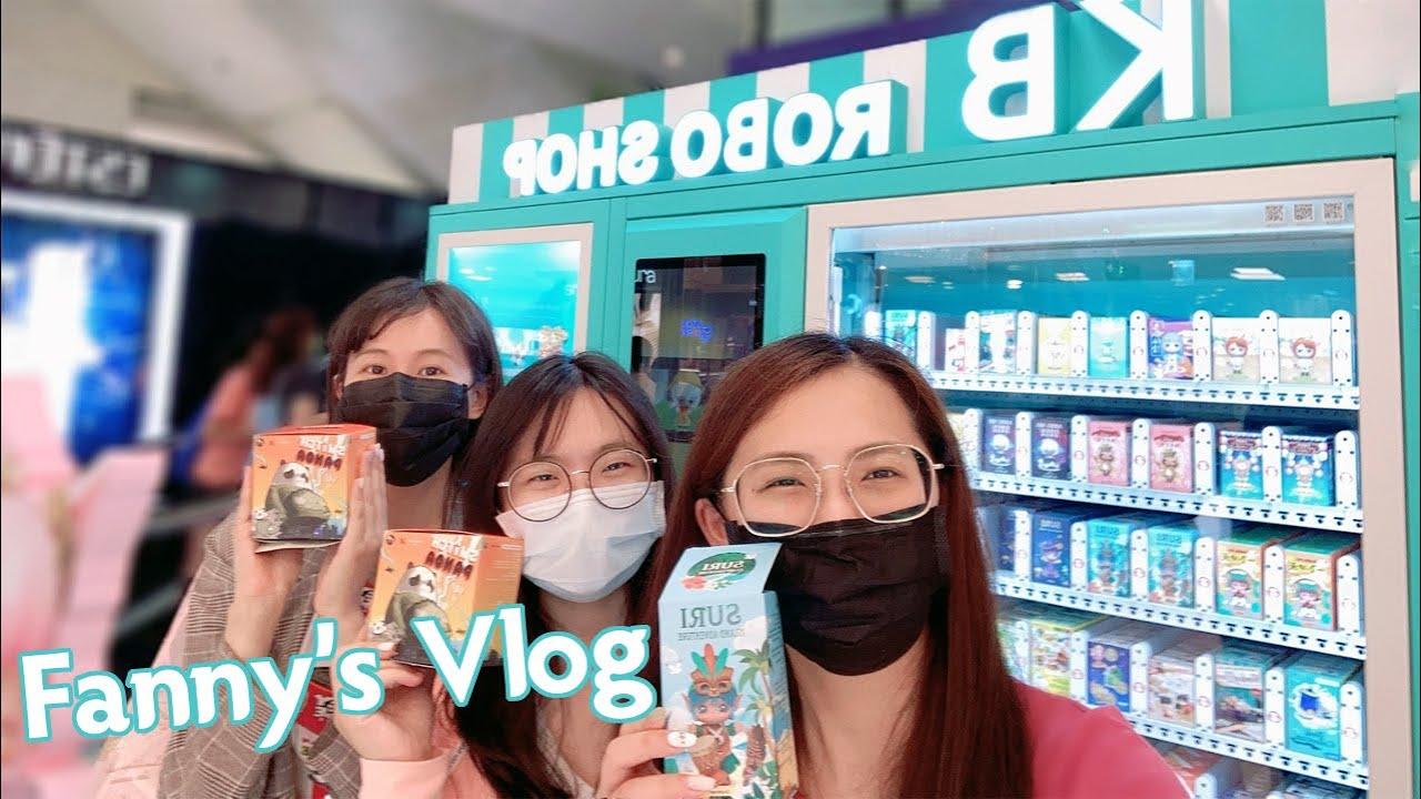 【Vlog#11】盲盒店探索!新風水寶地🔮安娜Bear竟然超有默契❔❕ ft. @Hi! 安娜Bear    芬妮 Fanny