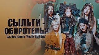 "[K-POP THEORY] СЫЛЬГИ - ОБОРОТЕНЬ? РАЗБОР КЛИПА ""REALLY BAD BOY"""