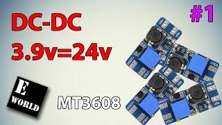 СУПЕР! DC-DC Обзор и тест преобразователя мт3608