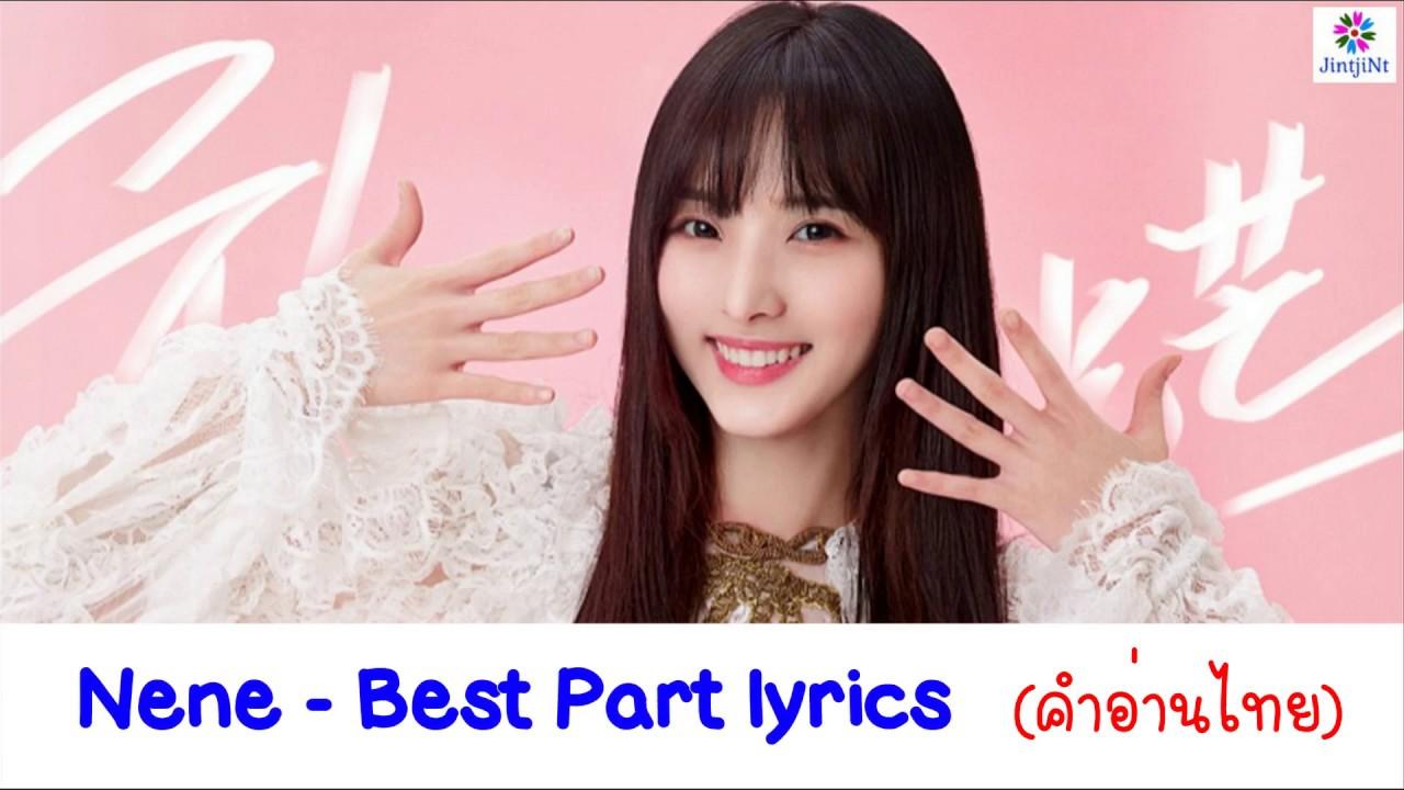 Photo of เนื้อเพลง best part – [คำอ่านไทย] Nene – Best Part lyrics