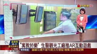 """【非凡新聞】寓教於樂"""" 生醫觀光工廠推AR互動遊戲"""