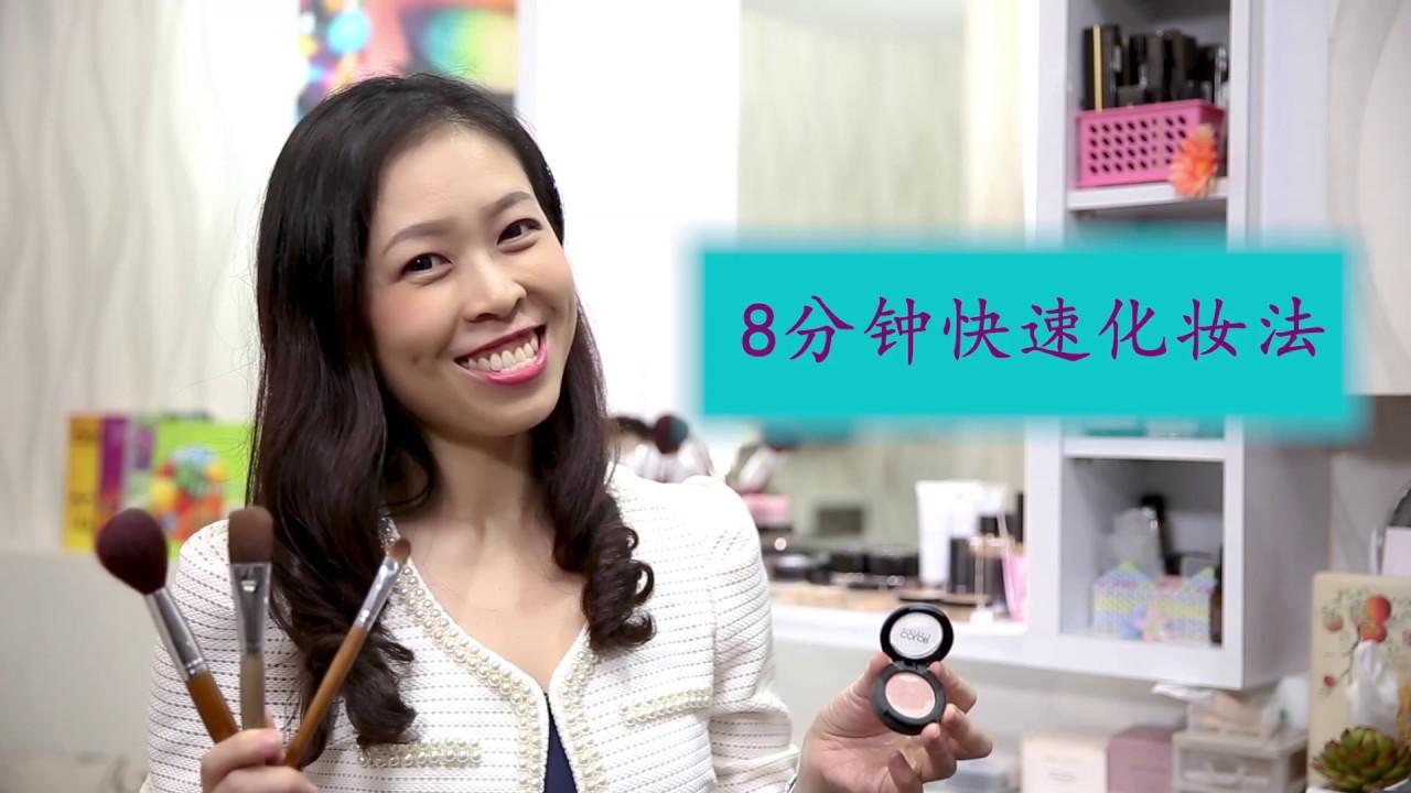 BeautyStar 8mins Make Up Video