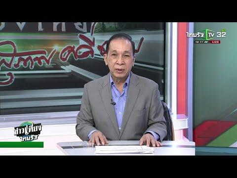 มาตรฐานกกต.พิจารณายุบพรรค : ขีดเส้นใต้เมืองไทย   18-02-62   ข่าวเที่ยงไทยรัฐ