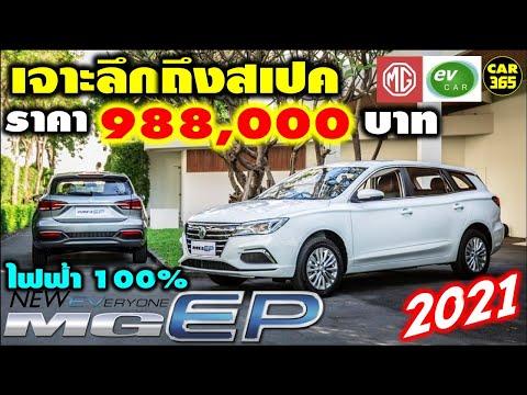 เจาะลึกถึงสเปค กับเจ้า MG EP รถยนต์ไฟฟ้าล้วน 100% ราคา 988,000 !!!