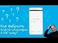 Какой выбрать смартфон на Android в начале 2017? #Шпаргалка для чайника!