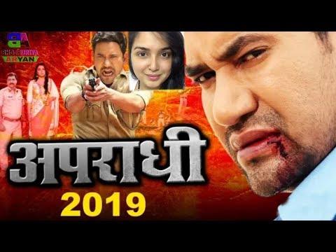 Apradhi (अपराधी) - New Bhojpuri Film   Nirahua, Amrapali Dubey New Bhojpuri Film