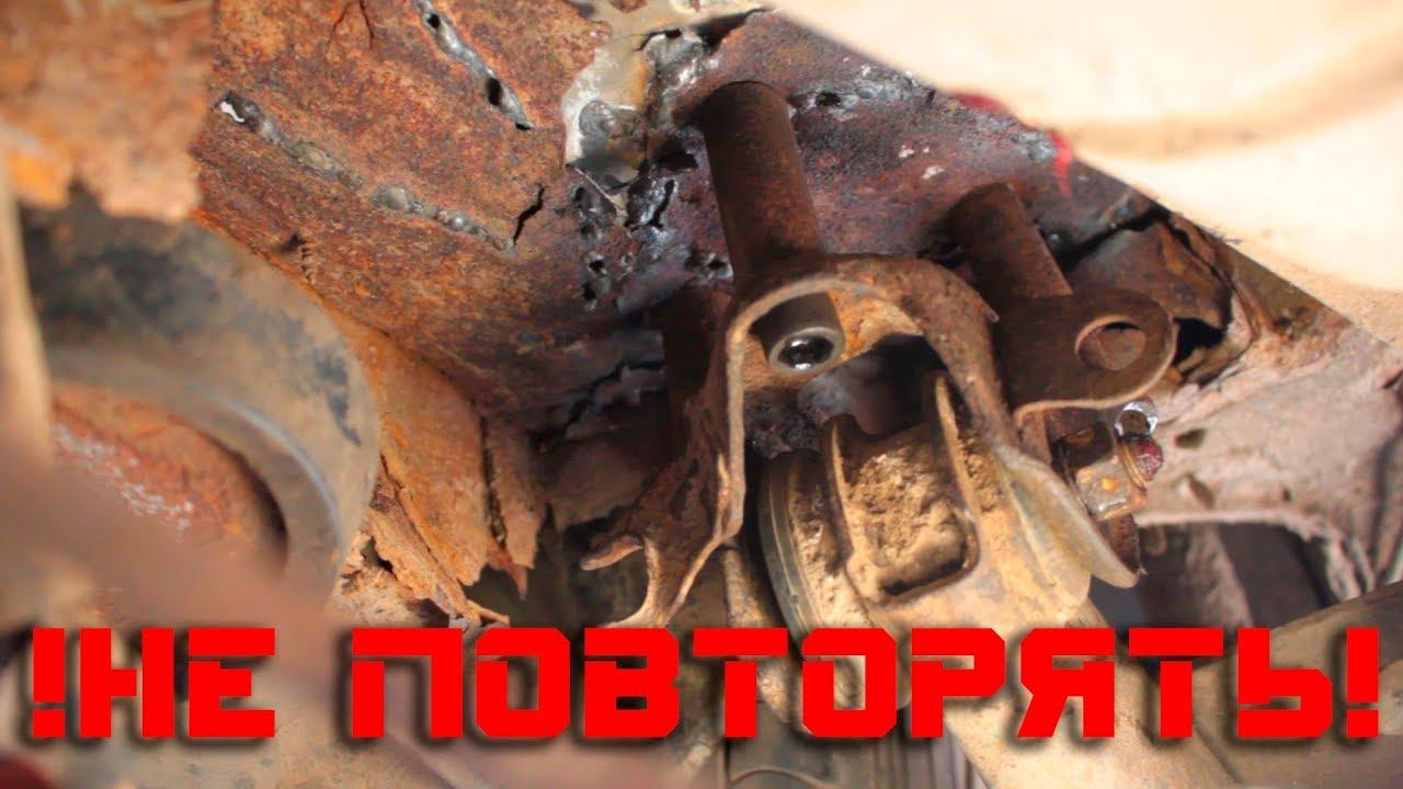 Ваз 21099 - ремонт крепления задней балки