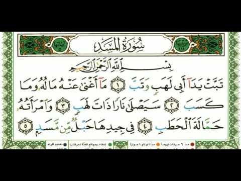 Shejh Husari (mësues), surja 'el Mesed (111), xhuzi amme