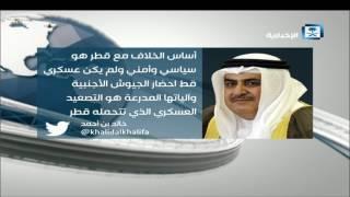 وزير الخارجية البحريني: أساس الخلاف مع قطر سياسي وأمني ولم يكن عسكريا