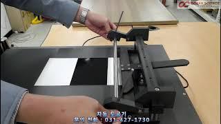 자동도공기 동영상