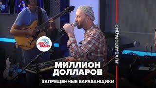 Запрещенные Барабанщики -  Миллион Долларов (#LIVE Авторадио)