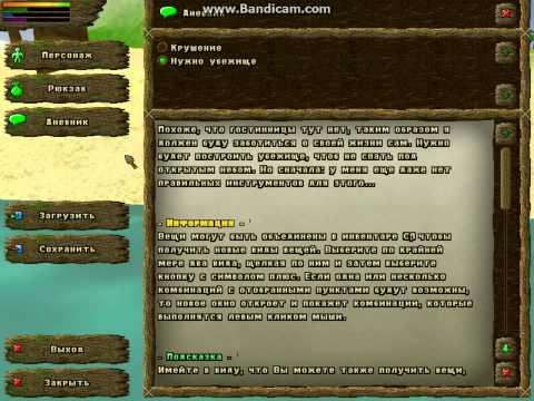 Обзор игры Stranded-2