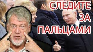 Путин и Трамп опозорились в Париже / Артемий Троицкий