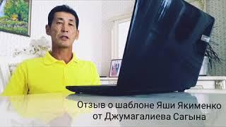 Отзыв про шаблон автоворонки для инфобизнеса Яши Якименко