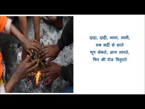 Aayi Sardi Aayi Poem | Hindi Poem On Winter Season