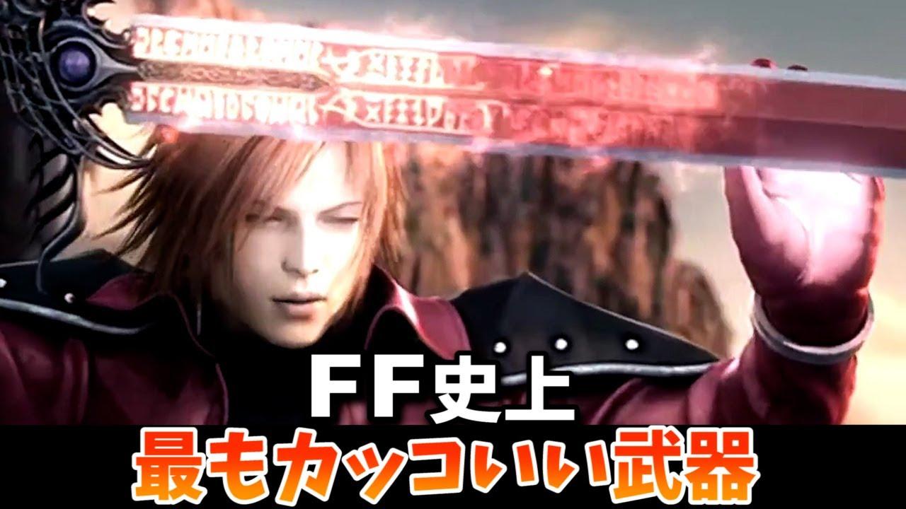 FF史上最もカッコイイ武器5選
