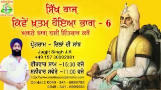 Sikh Raj Kive Khatam Hoyeya Part - 6 (Media Punjab Radio)