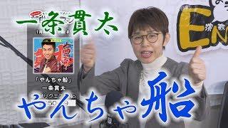 「ようこそ!ENKAの森」 第63回放送 新曲レッスン#1 一条貫太 「やんちゃ船」